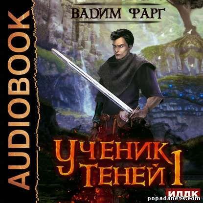 Вадим Фарг. Ученик Теней. Аудио