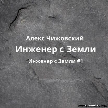 Алекс Чижовский. Инженер с Земли. Аудио