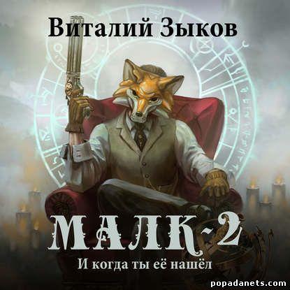 Виталий Зыков. Малк. И когда ты её нашёл. Аудио
