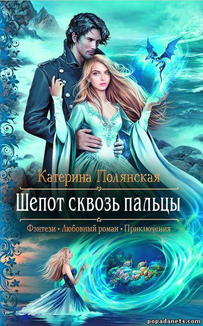 Катерина Полянская. Шепот сквозь пальцы
