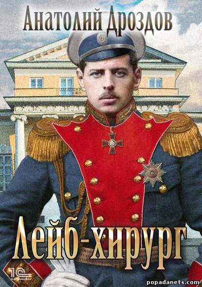 Анатолий Дроздов. Лейб-хирург. Зауряд-врач 2