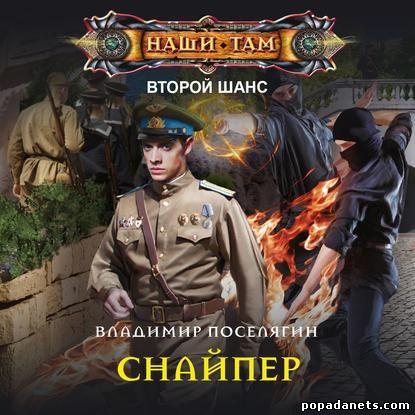 Владимир Поселягин. Снайпер. Второй шанс 3. Аудио