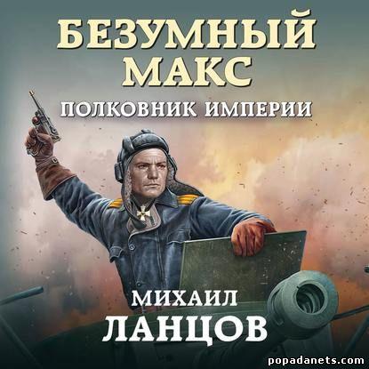 ВМихаил Ланцов. Безумный Макс 3. Полковник Империи. Аудио