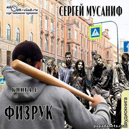 Сергей Мусаниф. Физрук. Книга 1. Аудио