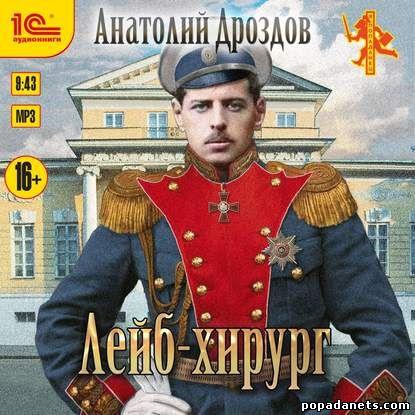 Анатолий Дроздов. Лейб-хирург. Зауряд-врач 2. Аудио