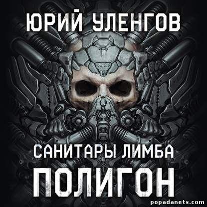 Юрий Уленгов. Полигон. Санитары Лимба. Аудио