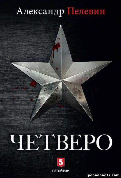 Александр Пелевин. Четверо