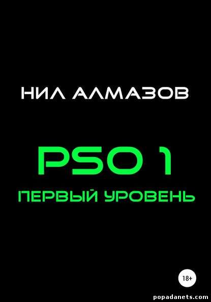 Нил Алмазов. PSO 1. Первый уровень
