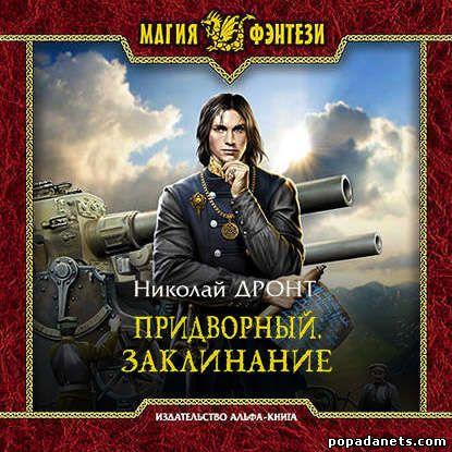 Николай Дронт. Придворный. Заклинание. Аудио