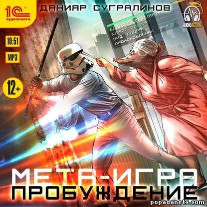 Данияр Сугралинов. Мета-игра. Пробуждение. Аудио