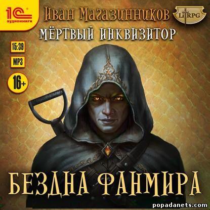 Иван Магазинников. Мертвый Инквизитор 3. Бездна Фанмира. Аудио