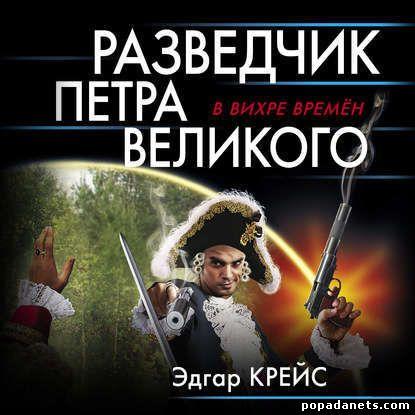 Эдгар Крейс. Разведчик Петра Великого. Аудио
