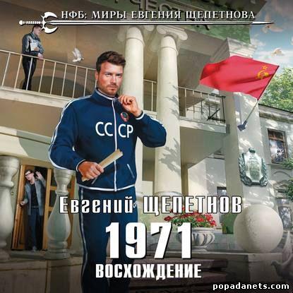 Евгений Щепетнов. 1971. Восхождение. Аудио