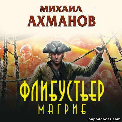 Михаил Ахманов. Флибустьер 2. Магриб. Аудио