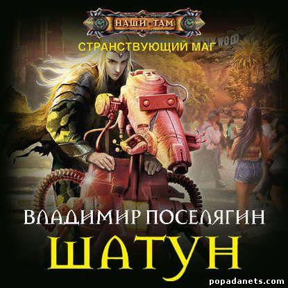 Владимир Поселягин. Шатун. Странствующий маг 3. Аудио