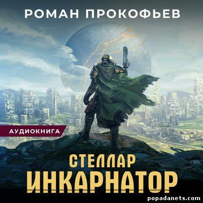 Роман Прокофьев. Стеллар. Инкарнатор. Аудио