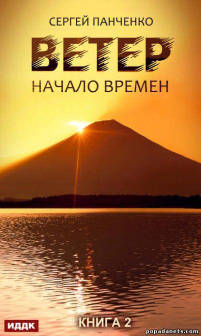 Сергей Панченко. Ветер. Книга 2. Начало времен