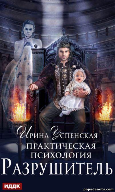 Ирина Успенская. Практическая психология 3. Разрушитель