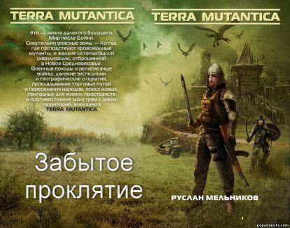 Руслан Мельников. Забытое проклятие. Terra Mutantica 4
