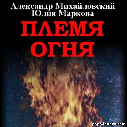 Александр Михайловский, Юлия Маркова. Племя Огня. Прогрессоры 2. Аудио