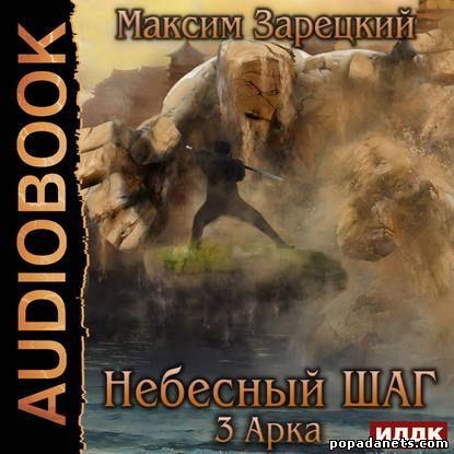 Максим Зарецкий. Небесный шаг (3 арка). Аудио