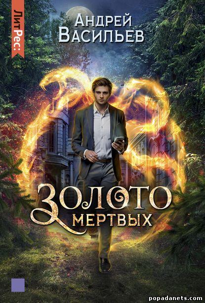 Андрей Васильев. Золото мертвых. Хранитель кладов 2