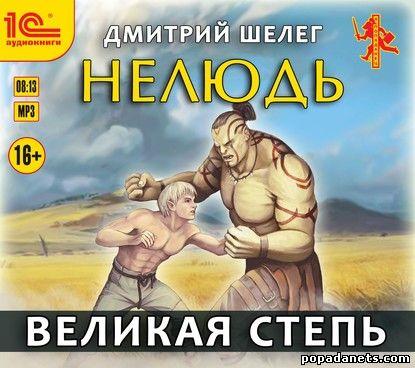 Дмитрий Шелег. Нелюдь 3. Великая Степь. Аудио