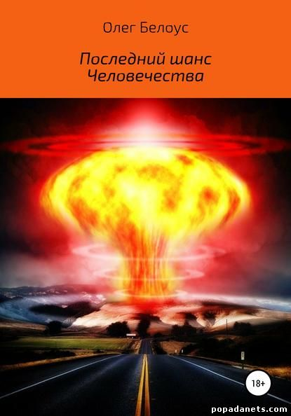 Олег Белоус. Последний шанс человечества