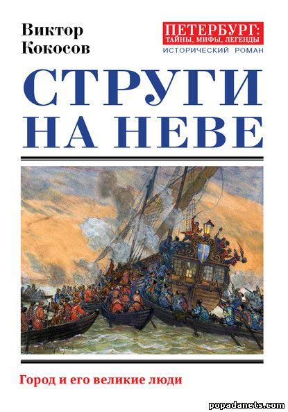 Виктор Кокосов. Струги на Неве. Город и его великие люди