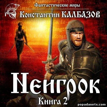 Константин Калбазов. Неигрок 2. Аудио