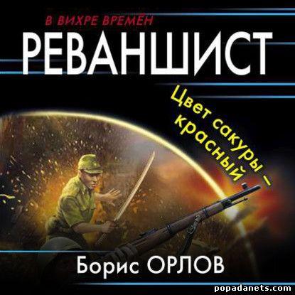 Борис Орлов. Реваншист. Цвет сакуры – красный. Аудио