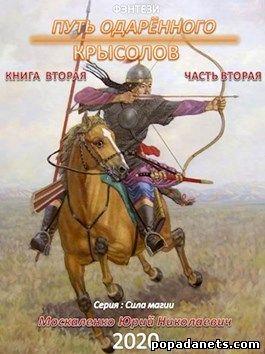 Юрий Москаленко. Путь одаренного. Крысолов книга 2. часть вторая