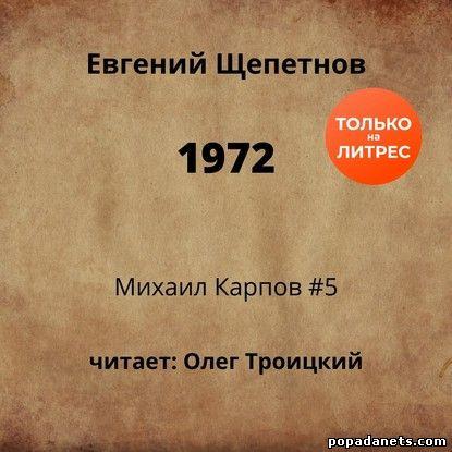 Евгений Щепетнов. 1972. Михаил Карпов 5. Аудио