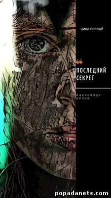 Александр Орлов. Последний секрет