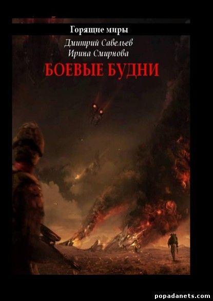 Дмитрий Савельев. Горящие миры 4. Боевые будни