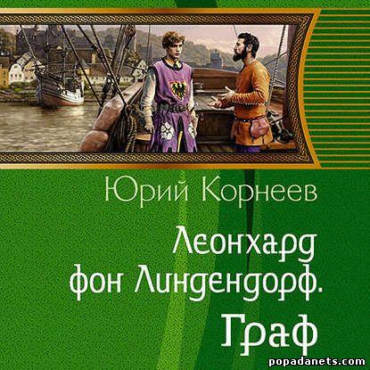 Юрий Корнеев. Леонхард фон Линдендорф. Граф. Аудио