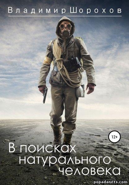 Владимир Шорохов. В поисках натурального человека