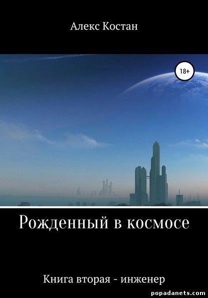 Алекс Костан. Рожденный в космосе. Книга вторая. Инженер