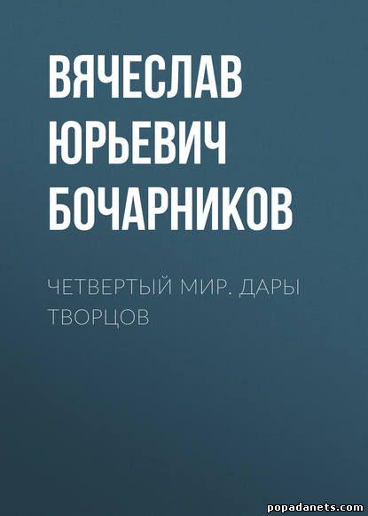 Вячеслав Бочарников. Четвертый мир. Дары творцов