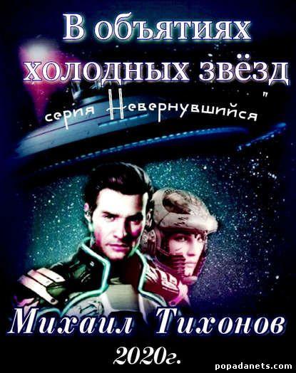 Михаил Тихонов. В объятиях холодных звезд. Невернувшийся 2