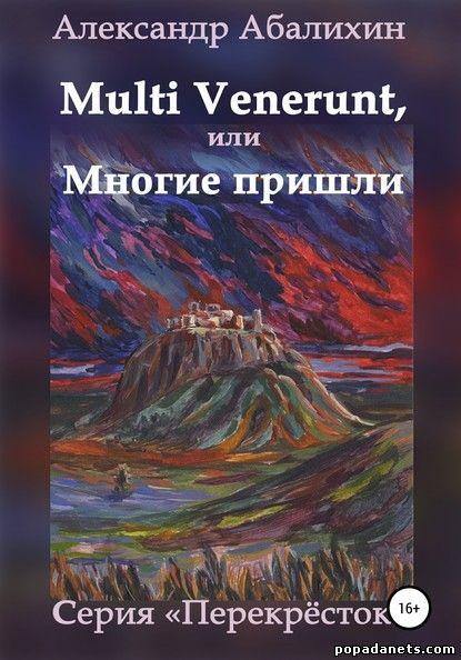 Александр Абалихин. Multi venerunt, или Многие пришли. Перекресток 3