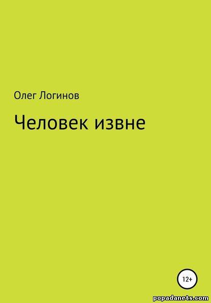 Олег Логинов. Человек извне