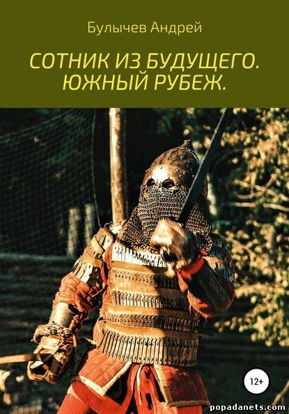Андрей Булычев. Сотник из будущего 2. Южный рубеж