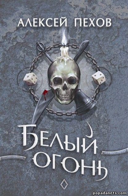 Алексей Пехов. Белый огонь. Синее пламя 4