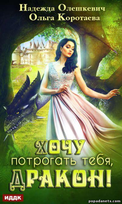 Ольга Коротаева. Хочу потрогать тебя, дракон!