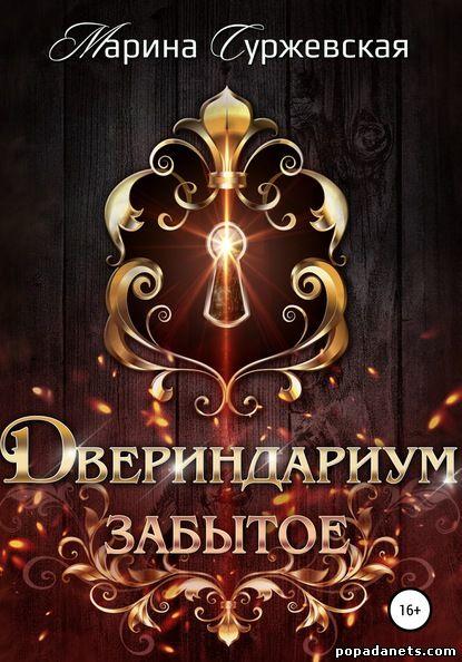 Марина Суржевская. Двериндариум. Забытое