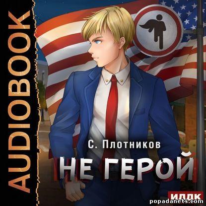 Сергей Плотников. Не герой. Наездник 3. Аудио