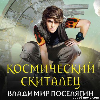 Владимир Поселягин. Космический скиталец. Аудио