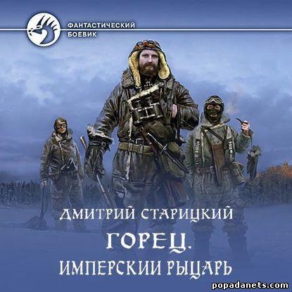 Дмитрий Старицкий. Горец 3. Имперский рыцарь. Аудио