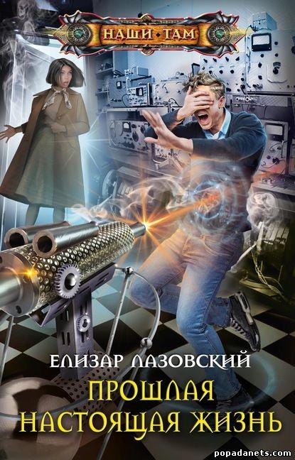 Елизар Лазовский. Прошлая настоящая жизнь